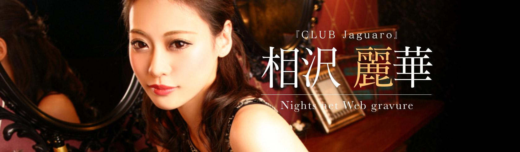 CLUB JAGUARO 相沢 麗華