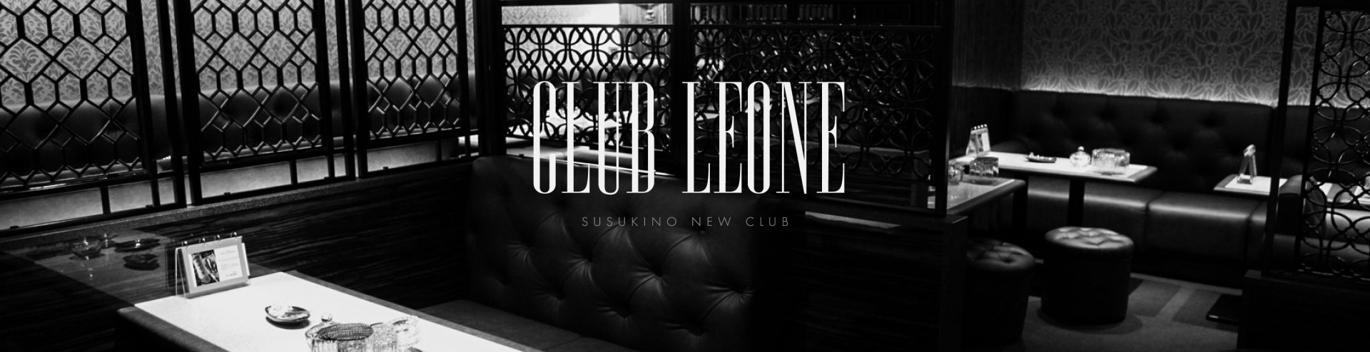 CLUBLEONE すすきの ニュークラブ