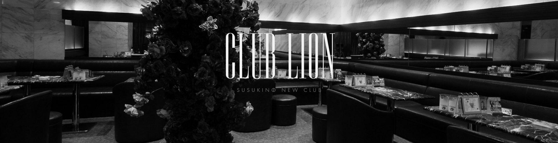 CLUBLION すすきの ニュークラブ