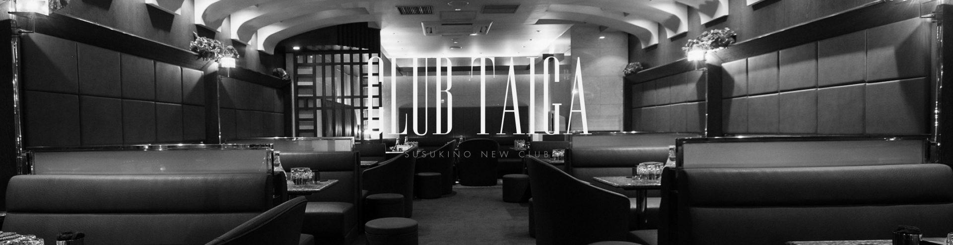 CLUBTAIGA すすきの ニュークラブ